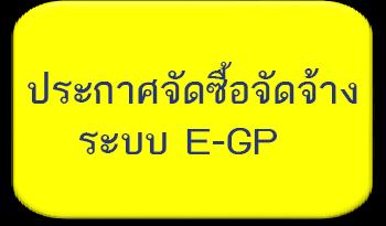 ประกาศจากระบบ E-GP